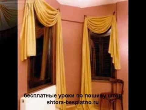 Красивые шторы с ламбрекенами своими руками