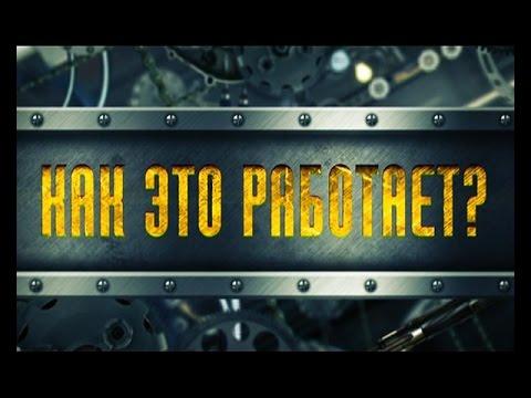 Ютуб дискавери как это сделано - Rusakov.ru