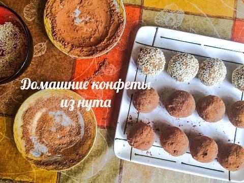 Домашние конфеты рецепт приготовления с фото