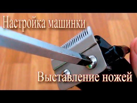 Регулировка машинки для стрижки волос своими руками 17