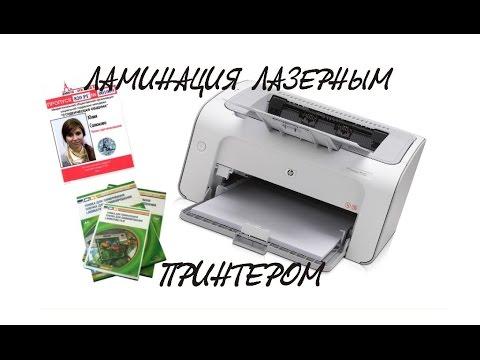 Как сделать ламинирование документов в домашних условиях - Astro-athena.Ru