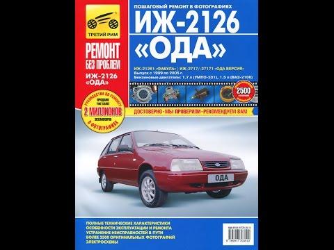 Щиток приборов от иж фабула если вы хотите купить подержанный иж 21261 посмотрите объявления о продаже авто на нашей
