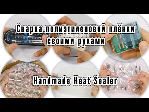 Как сделать плёнку своими руками
