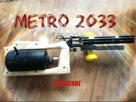 "ГНТИ - Метро 2033 ""Хельсинг"" - Видеорепортажи из мира науки и техники"