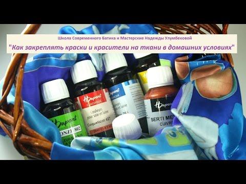 Как закрепить краску на батике
