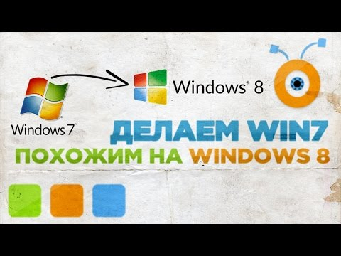 Как windows 7 сделать похожей на windows xp