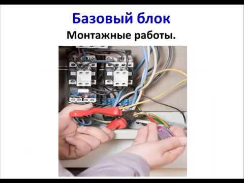 Сам себе электрик монтаж электропроводки скачать