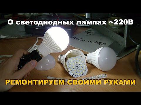 Светодиодный светильник своими руками на 220в