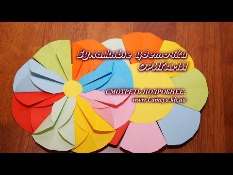 Цветик семицветик из бумаги для игры
