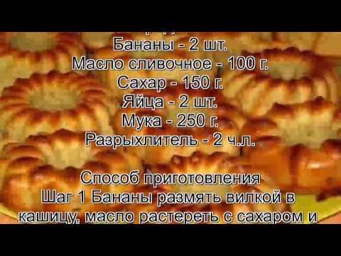Рецепты простого кекса в ютубе