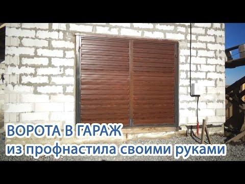 Как сделать ворота в гараж из профлиста