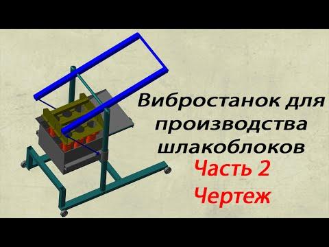 Как сделать вибростанок для шлакоблока своими руками