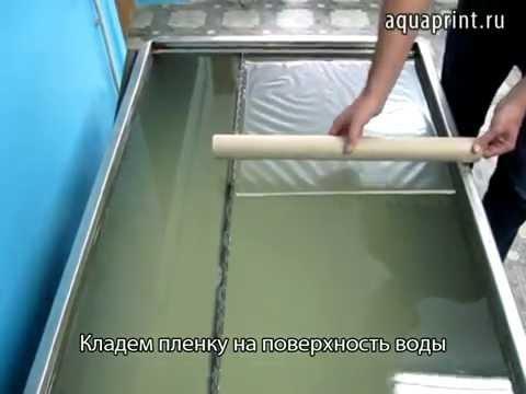 Как сделать пленку для аквапечати