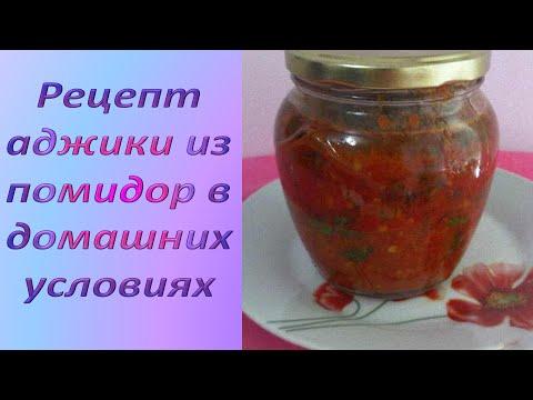 Аджика на зиму из помидор рецепты без варки