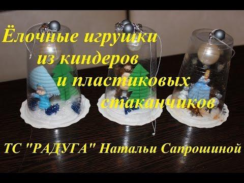 Елочные игрушки из киндеров своими руками