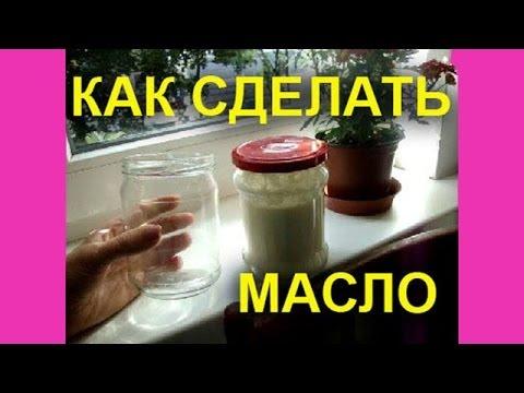 Как сделать коровье масло в домашних условиях