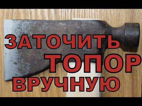 Заточить топор в домашних условиях - Kaps-vl.ru