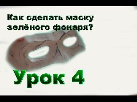 ГНТИ - Урок 4 как сделать маску зелёного фонаря /how to make a mask of the Green Lantern - Видеорепортажи из мира науки и техник