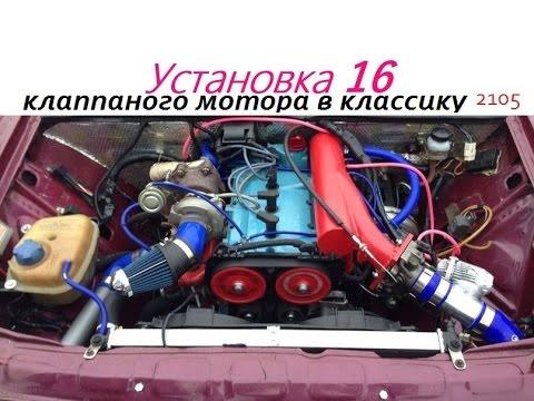 16 клапанный двигатель на классику своими руками