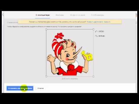 ГНТИ - Как изменить аватар на ютуб Изменить фото профиля YouTube - Видеорепортажи из мира науки и техники