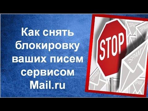 Как снять с почты