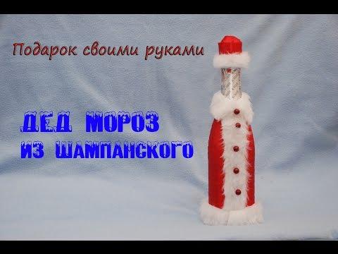 Подарок на новый год дед мороз своими