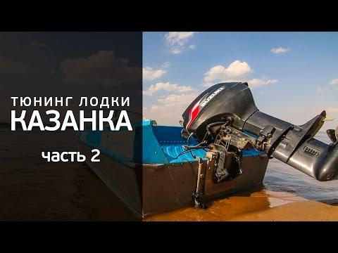 Тюнинг лодки казанка 5м3 видео