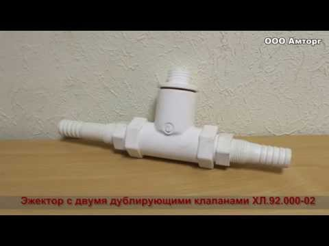 Эжектор для аэрации воды своими руками