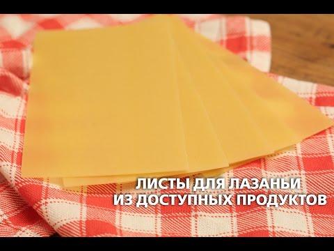 Рецепт листов для лазаньи в домашних условиях