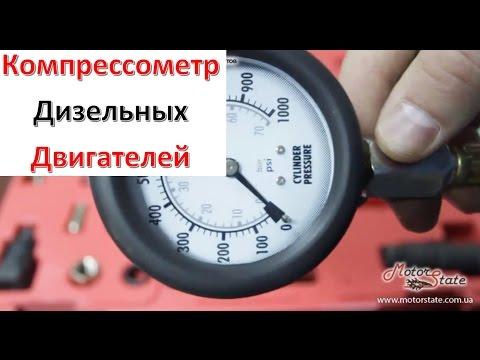 Компрессометр двигателя своими руками