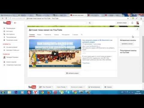 Как сделать канал в ютубе крутым - TurnPike