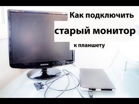 Как сделать планшет из монитора - Ve-sim.ru
