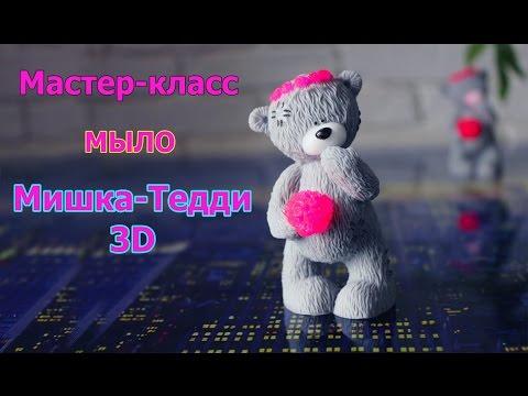 Мишка мастер класс видео