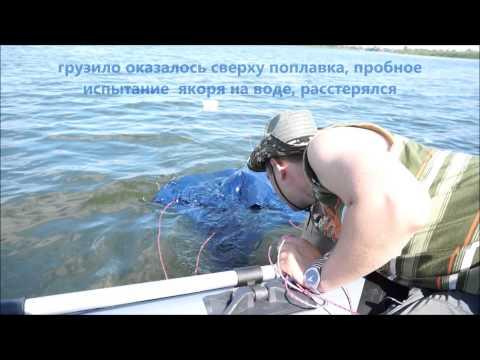 водяной парус для лодки видео