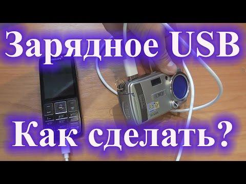Как сделать флешку от телефона